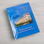 20х30 фотоальбом первоклассника
