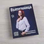 20х30 портрет на обложке