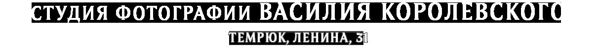 фотостудия В. Королевского